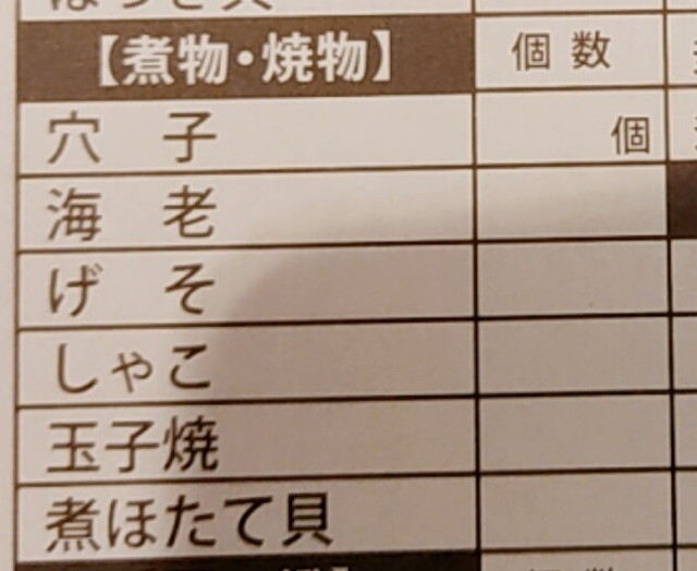 築地玉寿司食べ放題メニュー5