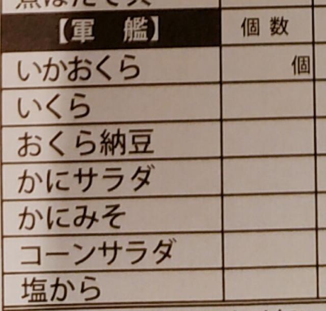 築地玉寿司食べ放題メニュー6