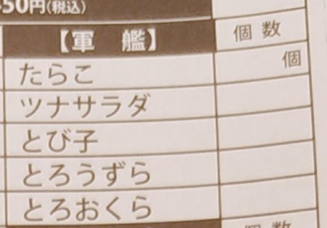築地玉寿司食べ放題メニュー7