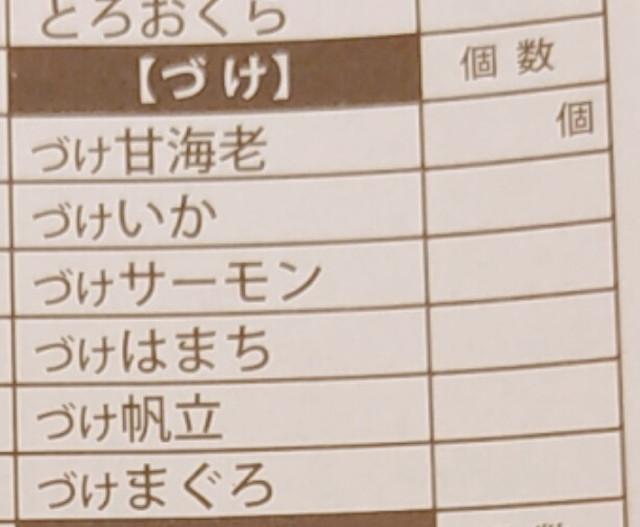 築地玉寿司食べ放題メニュー8