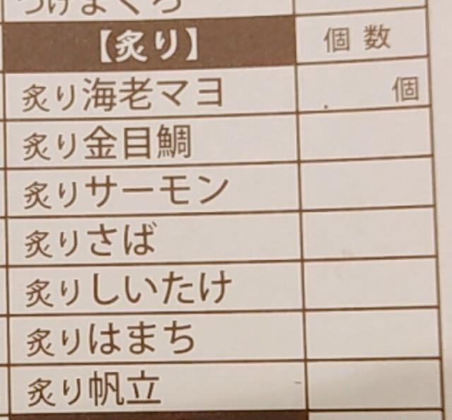 築地玉寿司食べ放題メニュー9