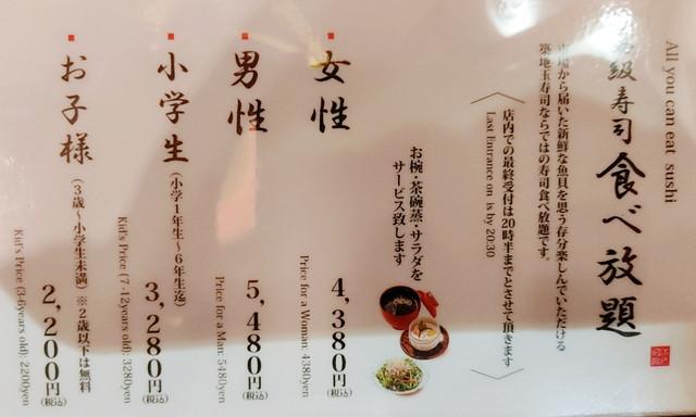 築地玉寿司食べ放題値段