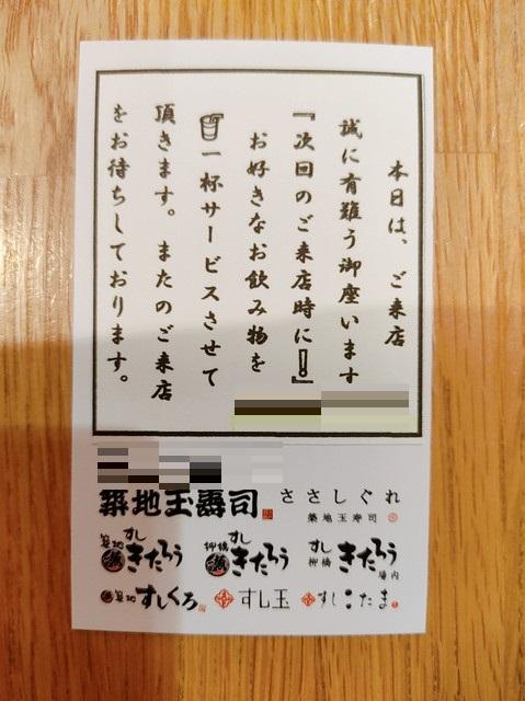 築地玉寿司飲み物サービス
