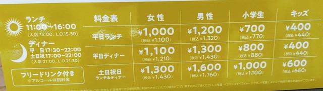神戸クック値段